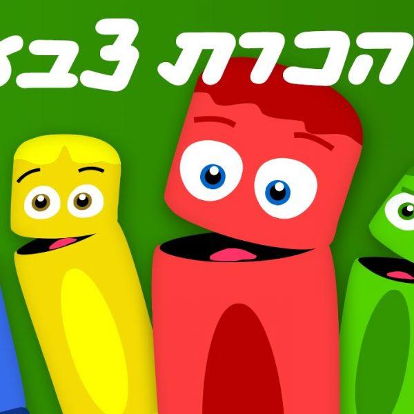 צבעים לילדים- צוות צבע