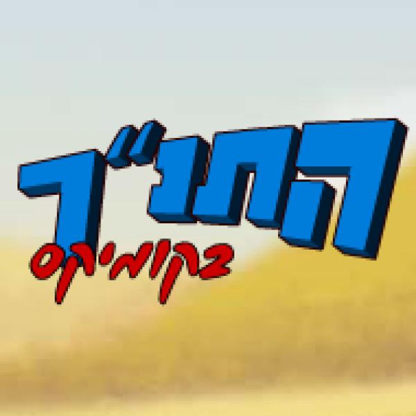 """התנ""""ך בקומיקס"""